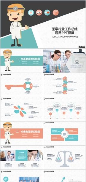 可愛卡通風格醫學行業工作總結通用PPT模板