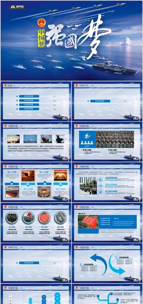 海军政府工作报告PPT模板