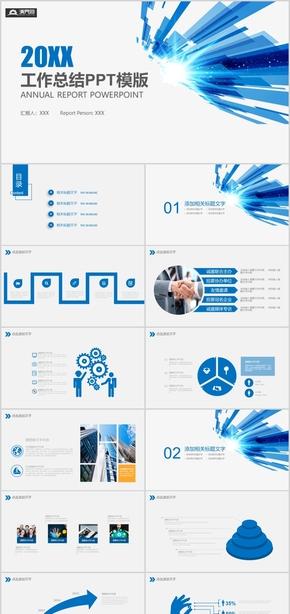 蓝色简约工作总结PPT模板