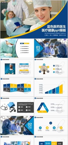 藍色醫藥醫生工作總結PPT模板