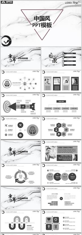 中國風工作匯報模板