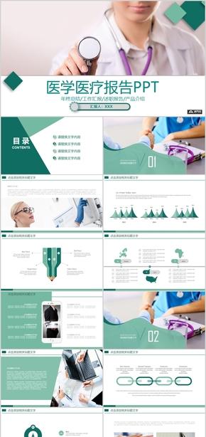 綠色小清新醫學醫療報告PPT模板