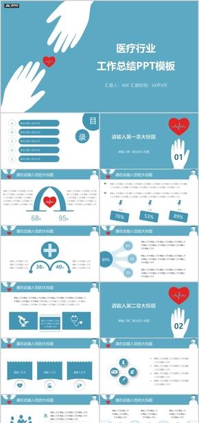 可愛醫療行業工作總結PPT模板
