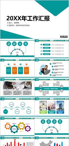 简约商务风格工作总结PPT模板