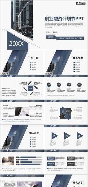 藍色商務風創業融資計劃書