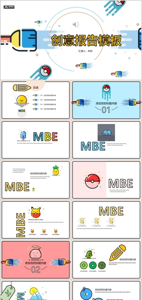 MBE可爱卡通风格创意报告模板