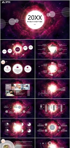 梦幻星空IOS工作总结PPT模板