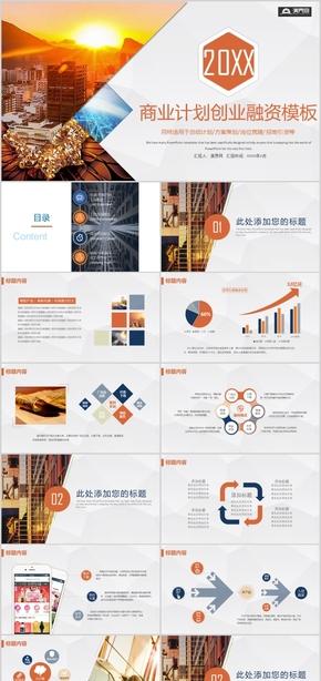 橘色簡約風商業創業融資模板