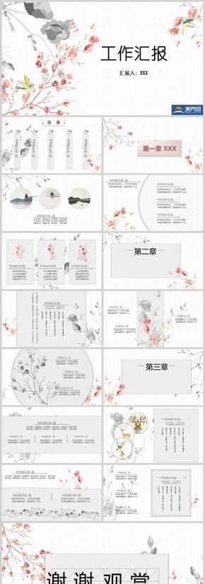 中國風工作匯報