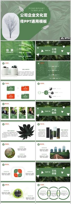 清新簡約風公司文化宣傳通用模板