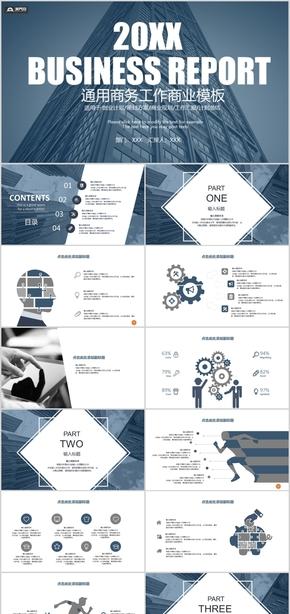 通用商务工作总结PPT模板
