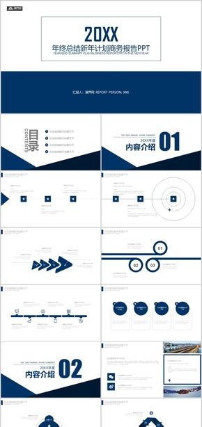 蓝色大气年终总结新年计划PPT模板