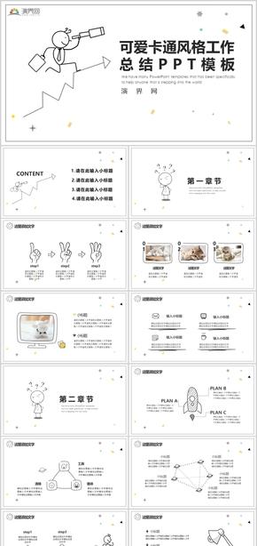 可愛卡通風格工作總結PPT模板