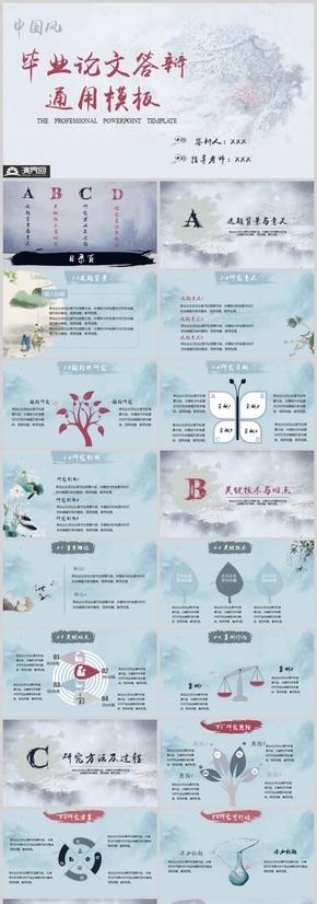 中國風畢業論文答辯通用模板