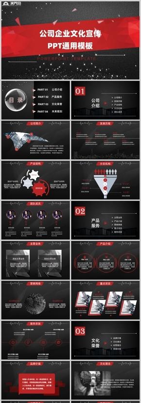 紅黑高端公司企業文化宣傳PPT通用模板