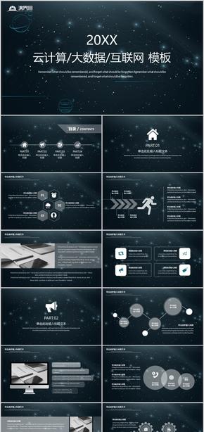 星空风格互联网工作总结模板