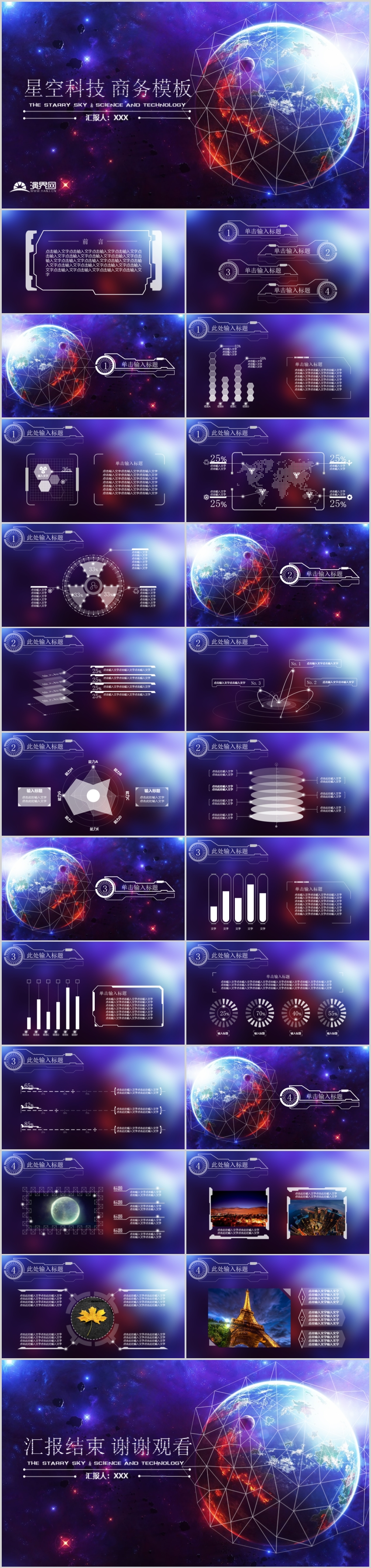 星空科技 商务模板