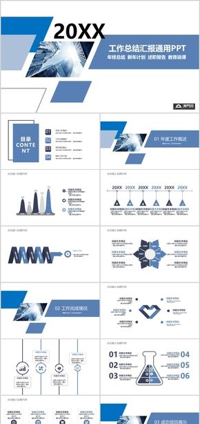 蓝色大气商务风工作总结PPT模板