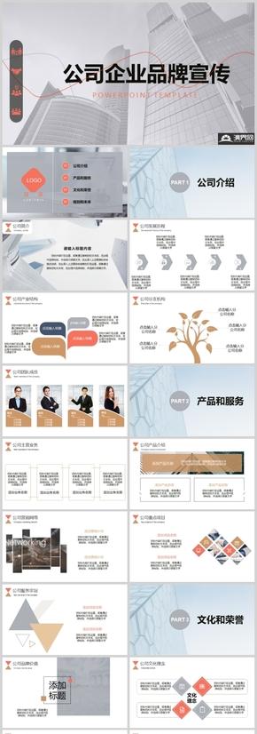 公司企業品牌文化宣傳PPT模板