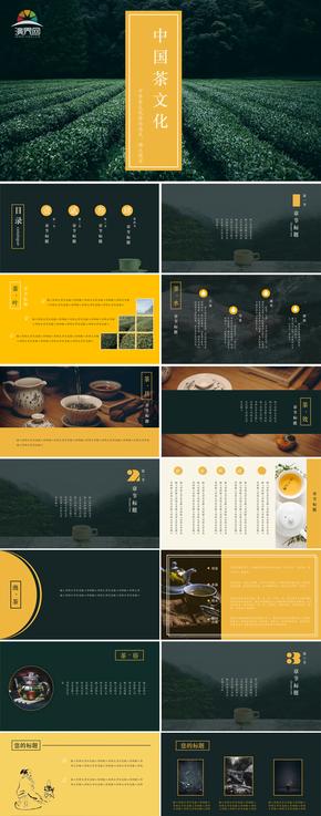 茶文化演示ppt模板