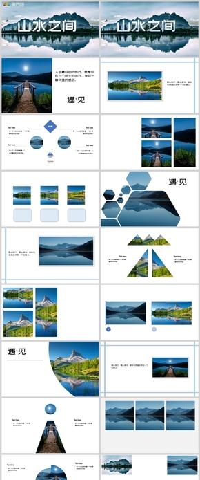 藍色清新旅游風景模板