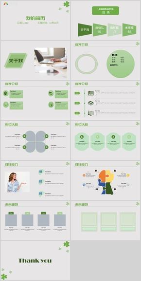 绿色简洁工作简历PPT模板