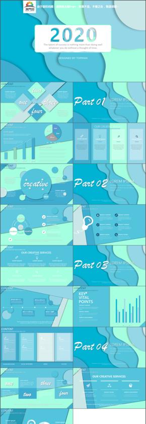 藍色扁平(ping)歐美風商業匯報PPT