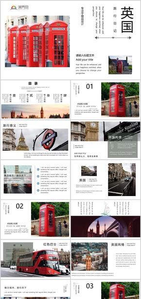 英國旅行日記