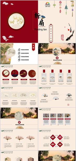 中國色紅色折扇PPT模板