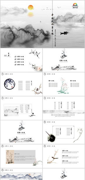 中國風水墨主題PPT模板