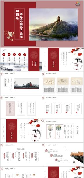 中國(guo)色磚紅(hong)色中國(guo)風PPT模板
