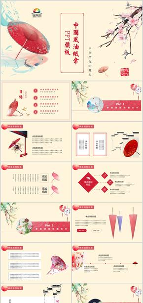 中國風油紙傘PPT模板