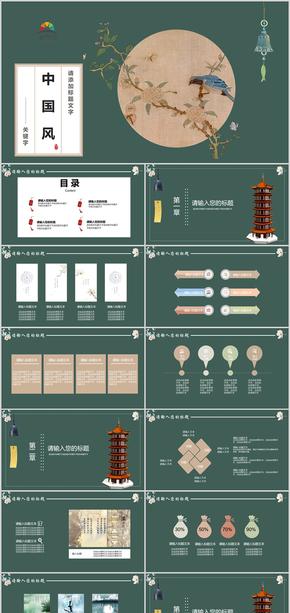 中國色中國風PPT模板