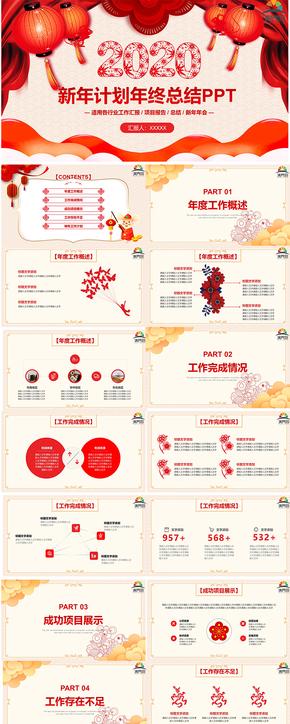 喜庆春节主题年终总结新年工作计划ppt模板
