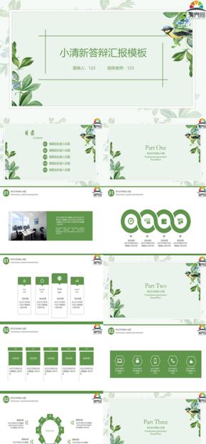 綠色(se)小清新答辯匯報(bao)總結PPT模(mo)板