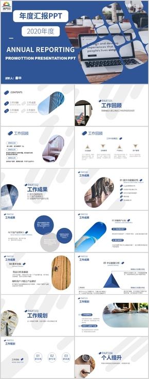 藍色扁(bian)平年度匯報PPT模(mo)板