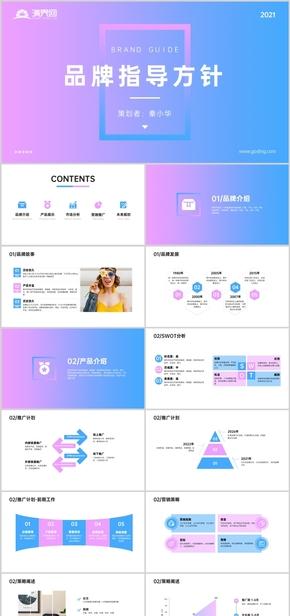 蓝紫色高端品牌营销计划PPT模板