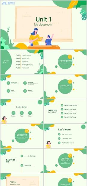 绿色清新风英语课件PPT模板