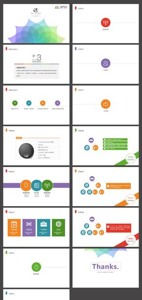 橙色藍色紅色綠色醫療影像產品介紹模板PPT