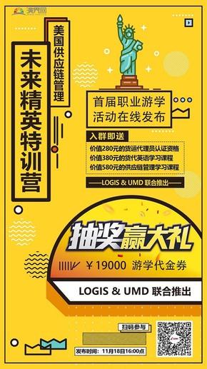 教育供應鏈培訓海報