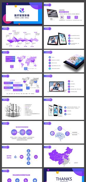 藍色紫色扁平醫療影像科技工作匯報PPT