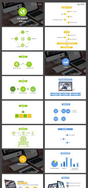橙色藍色綠色扁平醫療智慧影像市場分析PPT
