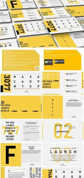 橙黃色純色扁平簡約商務風小清新純色現代歐美雜志風會議報告工作總結學生通用PPT模板