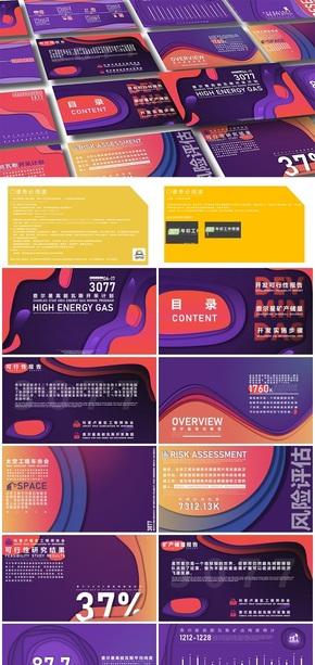 彩色扁平簡約商務風漸變插畫風純色現代歐美雜志風會議報告工作總結學生通用PPT模板