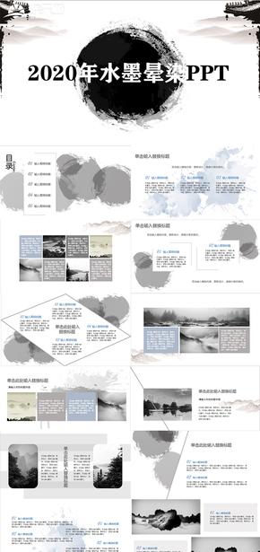 黑白灰水墨暈染中國風專題匯報PPT模板