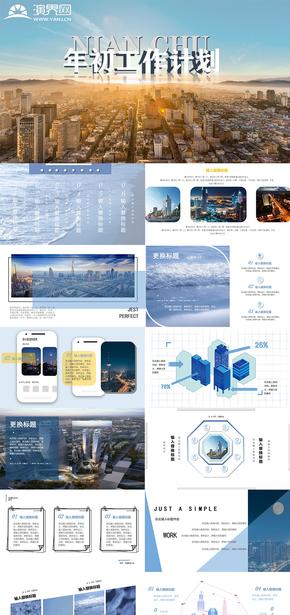 蓝色城市主题工作计划总结PPT模板