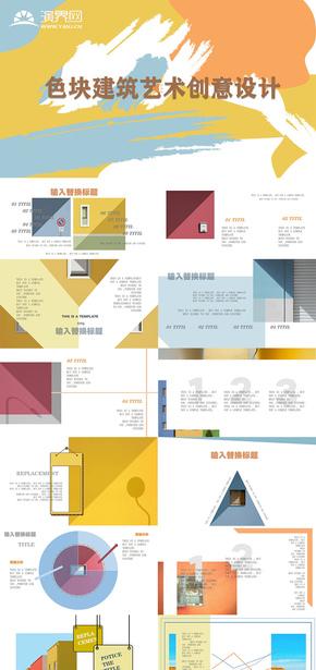 黃綠藍色小清新色塊(kuai)建築(zhu)藝術創(chuang)意設zhuo)ji)PPT模板