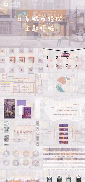 淡粉色日系城市轻松主题PPT模板