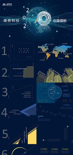 酷藍色星空科幻商務總結匯報創意模板