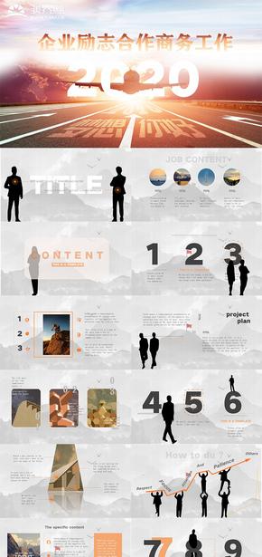 灰橘色企業勵志合作商務工作總結PPT模板